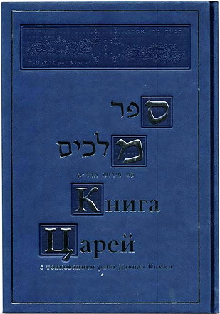 Гурфинкель Фрима - Книга Царей