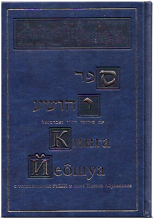 Гурфинкель Фрима - Книга Йеошуа