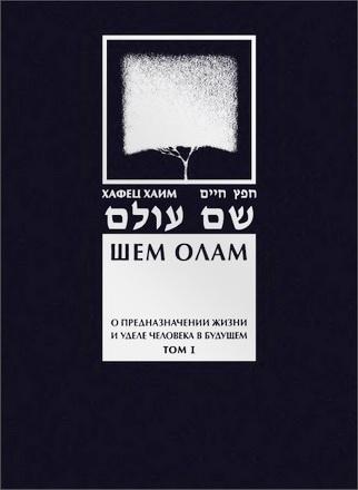 Равви Исраэль-Меир Акоэн Каган - Хафец Хаим - Шем Олам - Вечное имя - О предназначении жизни и уделе человека в будущем