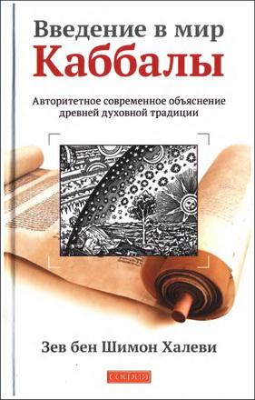 Зев бен Шимон Халеви - Введение в мир Каббалы: Авторитетное современное объяснение древней духовной традиции