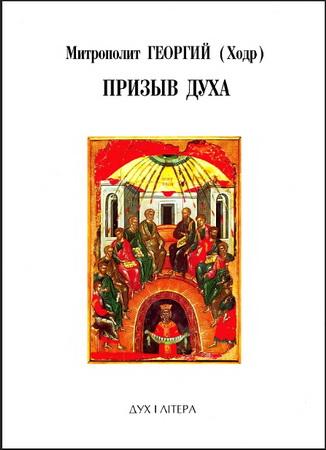 Ходр - Георгий - митрополит Гор Ливанских - Призыв Духа