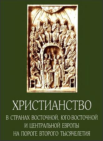 Христианство в странах Восточной Юго-Восточной и Центральной Европы