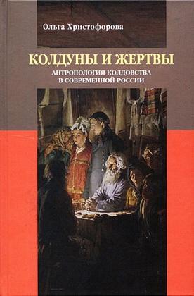 Христофорова - Колдуны и жертвы