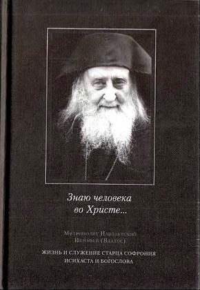 Митрополит Навпактский Иерофей (Влахос) - Знаю человека во Христе... - Жизнь и служение старца Софрония, исихаста и богослова