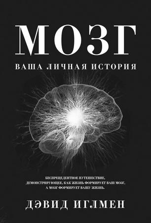 Дэвид Иглмен Мозг: Ваша личная история