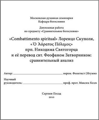 Игумнов - Combattimento spiritual