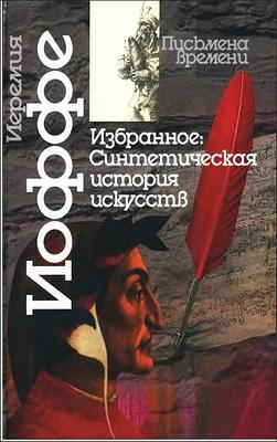 Иеремия Иоффе - Избранное: Синтетическая история искусств - введение в иcторию художественного мышления