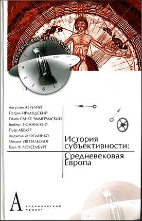 История субъективности - Средневековая Европа