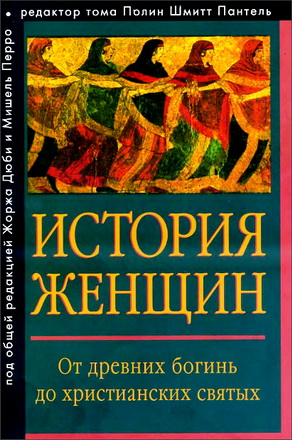 История женщин на Западе - в 5-ти томах - Том 1