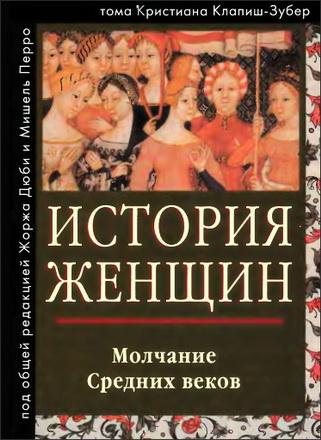 История женщин на Западе - в 5-ти томах - Том 2 - Молчание Средних веков