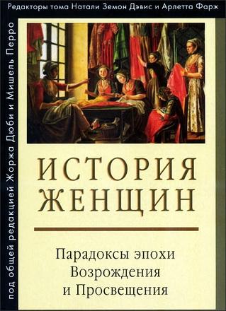 История женщин на Западе: в 5 т. Т. III