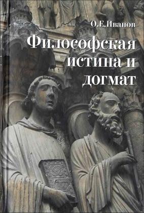 Иванов - Философская истина и догмат