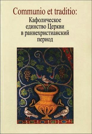 Кафолическое единство Церкви в раннехристианскую эпоху