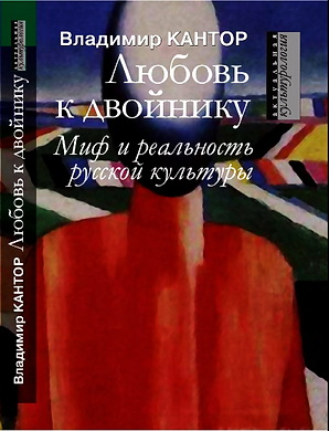 Владимир Кантор - Любовь к двойнику. Миф и реальность русской культуры