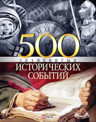 Карнацевич - 500 знаменитых исторических событий