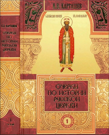 Карташев - Очерки по истории Русской Церкви
