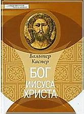 Вальтер Каспер - Бог Иисуса Христа