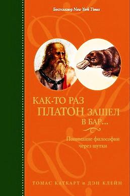 Как-то раз Платон зашел в бар - Понимание философии через шутки - Каткарт - Клейн