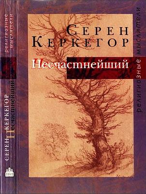 kerkegor-neschastneyshiy