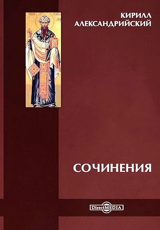 Кирилл Александрийский - Сочинения