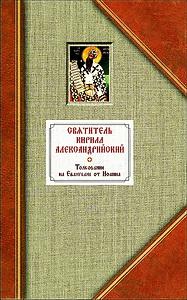 Кирилл Александрийский - Толкование на Евангелие от Иоанна