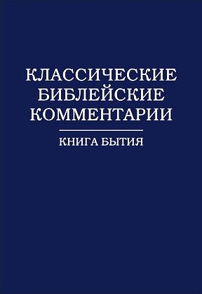 Классические библейские комментарии - Книга Бытия