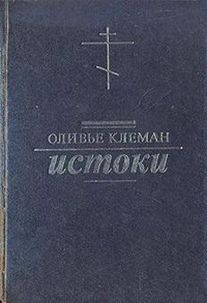 Истоки - Оливье Клеман