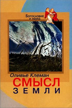 Оливье Клеман - Смысл Земли