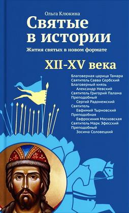 Клюкина - Святые в истории - 4