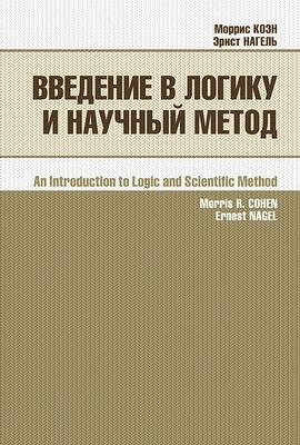 Моррис Коэн - Эрнест Нагель - Введение в логику и научный метод