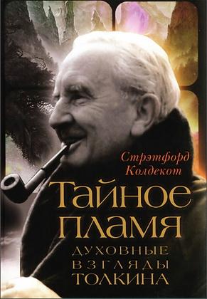 Тайное пламя - Духовные взгляды Толкина - Стрэтфорд Колдекот