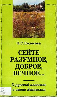Сейте разумное доброе вечное - Ольга Колесова