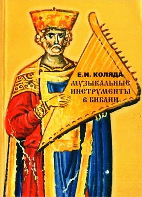 Коляда Е.И. - Музыкальные инструменты в Библии