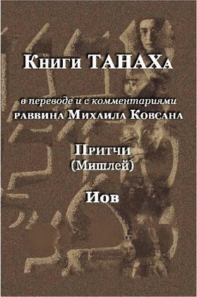 ТаНаХ - в переводе и с комментариями раввина Михаила Ковсана - Притчи (Мишлей) - Иов