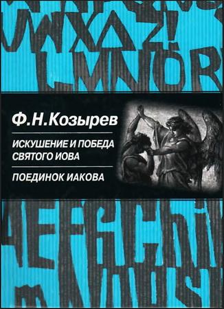 Фёдор Козырев - Искушение и победа святого Иова - Поединок Иакова