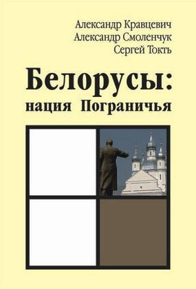 Кравцевич - Белорусы - нация Пограничья