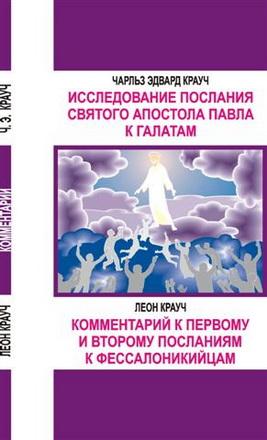 Крауч - Исследование послания к Галатам; Леон Крауч - Комментарий к Первому и Второму посланиям к Фессалоникийцам