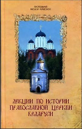 Фёдор Кривонос - Лекции по истории Православной Церкви Беларуси
