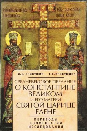 Кривушин - Средневековое предание о Константине Великом