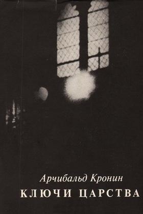 Арчибальд Джозеф Кронин - Ключи Царства