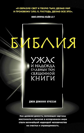 Джон Доминик Кроссан - Библия - Ужас и надежда главных тем священной книги