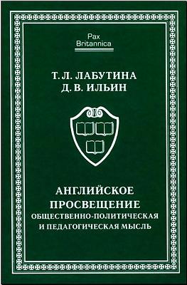 Татьяна Лабутина - Дмитрий Ильин - Английское Просвещение: общественно-политическая и педагогическая мысль