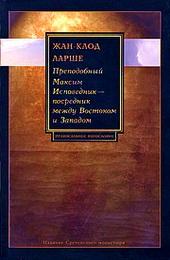 Преподобный Максим Исповедник - Жан Клод Ларше