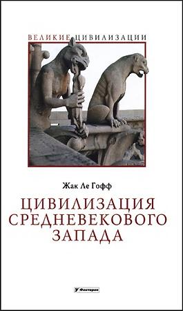 Жак Ле Гофф - Цивилизация Средневекового Запада