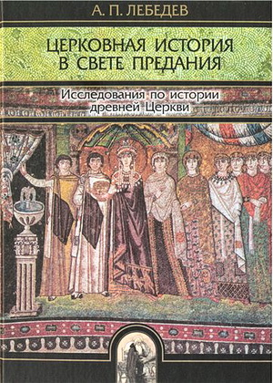 Лебедев - Церковная история в свете предания