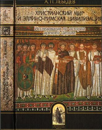Алексей Лебедев - Христианский мир и эллино-римская цивилизация