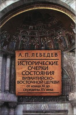 Исторические очерки состояния Византийско-восточной церкви