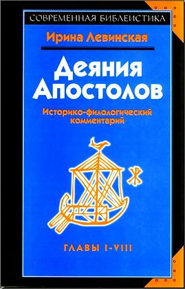 Деяния апостолов - 1-8 - Левинская Ирина