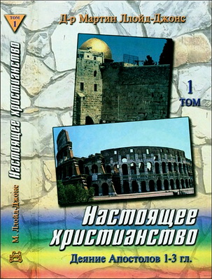 Настоящее христианство - том 1 - Ллойд-Джонс Mартин
