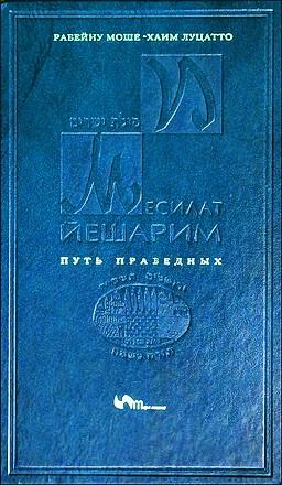 Рабби Моше-Хаим Луцатто - Рамхаль - Месилат Йешарим - Путь праведных